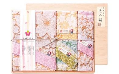 【しまなみ匠の彩】白桜 バスタオル&フェイスタオル2P&ウォッシュタオル