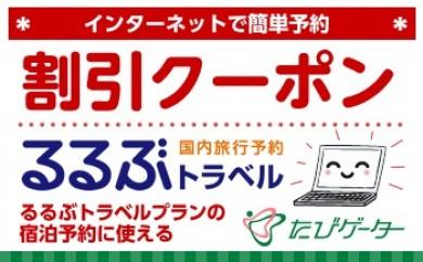 桜井市るるぶトラベルプランに使えるふるさと納税割引クーポン 135,000点分