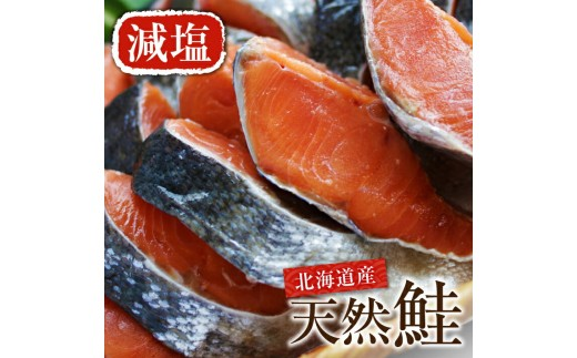 B78 <数量限定>北海道産天然鮭(減塩)3.5kg以上