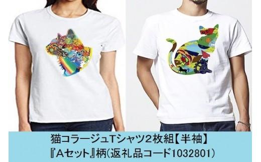 1032801_猫コラージュTシャツ【半袖】2枚組『Aセット』柄