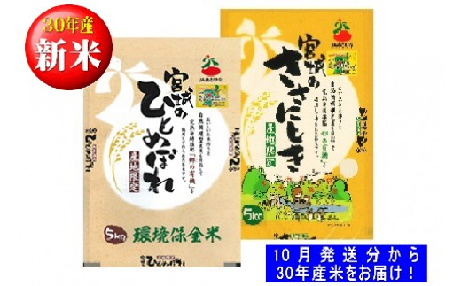 【5ヶ月定期便】ひとめぼれ・ササニシキ35kg