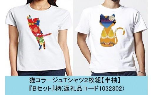 1032802_猫コラージュTシャツ【半袖】2枚組『Bセット』柄