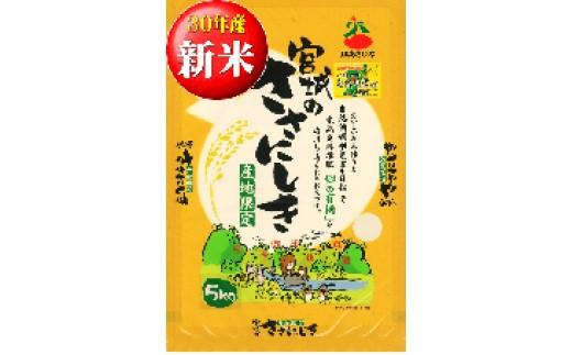 【新米】特別栽培米 ササニシキ 14kg