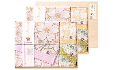 【しまなみ匠の彩】白桜 バスタオル2P&フェイスタオル2P&ウォッシュタオル2P