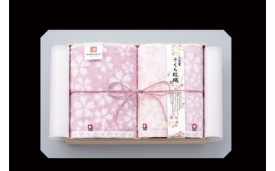【今治謹製さくら紋織】バスタオル&フェイスタオル2P(木箱入)
