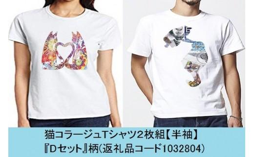 1032804_猫コラージュTシャツ【半袖】2枚組『Dセット』柄