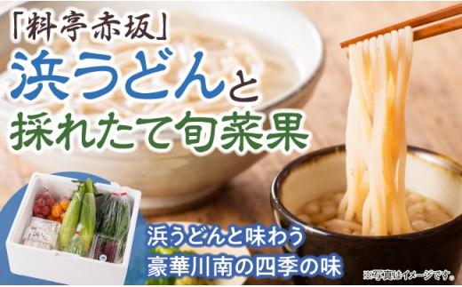 20-03「料亭赤坂」浜うどんと採れたて旬菜果