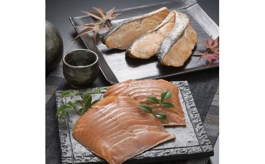 [01-026]銀聖鮭焼き漬しとスモークサーモンセット