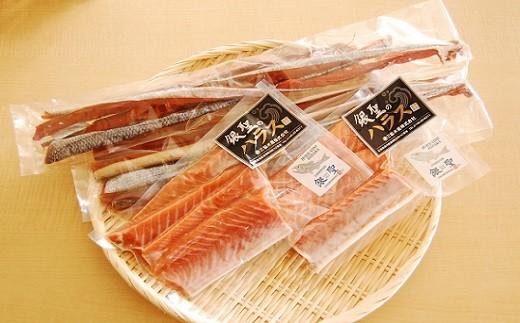 お酒のおつまみにも適した「鮭とば」と「銀聖鮭ハラス切身」のセットです。
