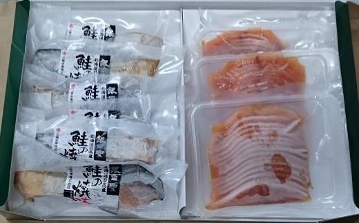 便利な個包装の「銀聖(ぎんせい)」鮭焼き漬しと秋鮭スモークサーモンのセットです。