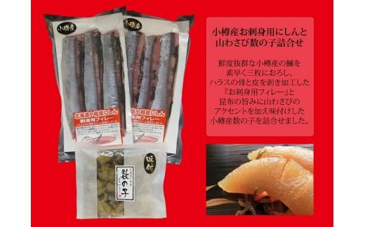 【A0602】入久三浦水産 小樽産お刺身用にしんと山わさび数の子詰合せ