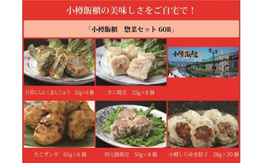 【B1102】小樽飯櫃 惣菜セット60B
