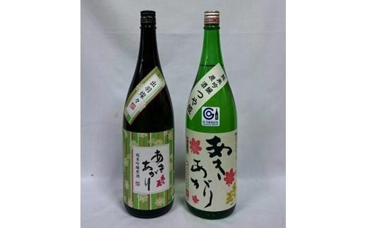 B88 あら玉 純米吟醸 秋酒 コスモス・もみじセット