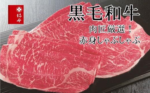 a_57 柿安本店 柿安特選黒毛和牛しゃぶしゃぶ肉 (モモ320g)