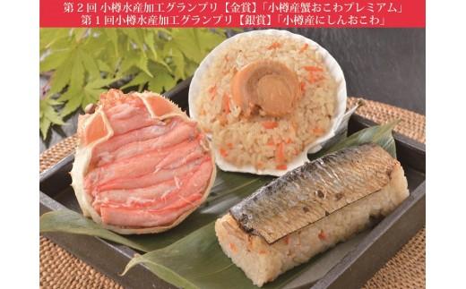 【C2101】小樽産北のおこわセット