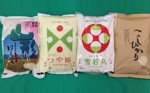 30F1031 天童産米おすすめ4種セット
