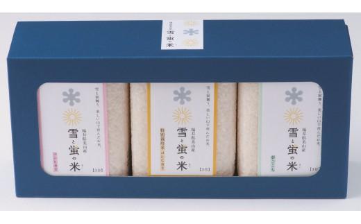 623 雪と蛍の米 食べ比べセット(3合×3個)