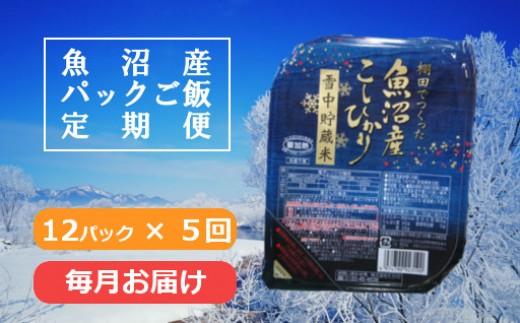 魚沼産コシヒカリ雪中貯蔵米パック定期便12個×5回