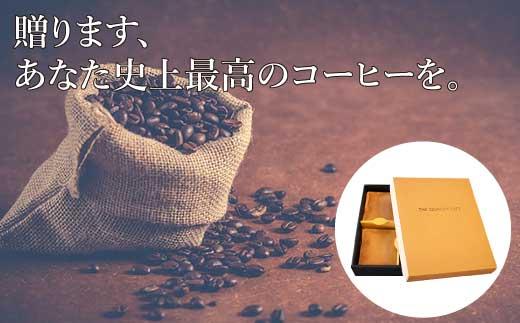 【100072】こだわり抜いた感動の珈琲×浄水器=あなた史上最高のコーヒー