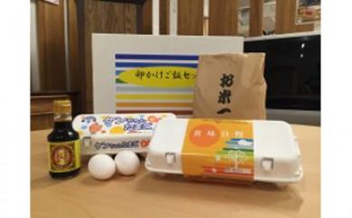 スズキファームのケンちゃんたまごと村澤さんのおいしいお米の卵かけごはんセット