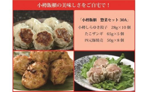 【A1101】小樽飯櫃 惣菜セット30A