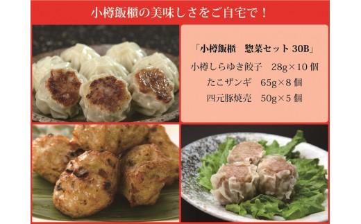 【A1102】小樽飯櫃 惣菜セット30B