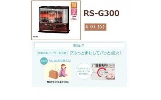 TOYOTOMI石油ストーブ/RS-G300(8~11畳用)