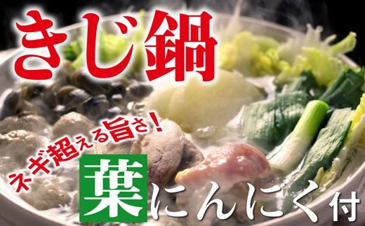 絶品きじ鍋セット(辛みそ付き)。鍋にかかせない葉ニンニク付き
