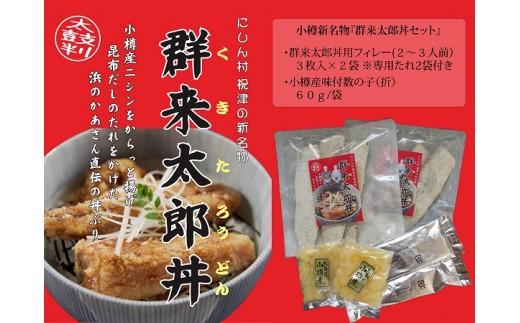 【A0601】入久三浦水産 小樽新名物『群来太郎丼セット』