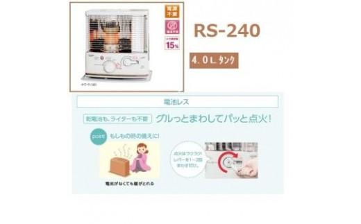 TOYOTOMI石油ストーブ/RS-G240(6~9畳用)