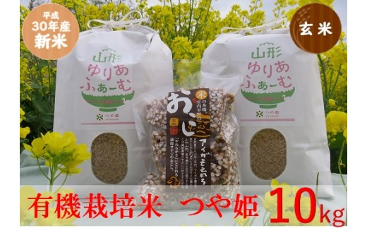 065 山形ゆりあふぁーむの【玄米】有機栽培米つや姫10kg(おこし付き)
