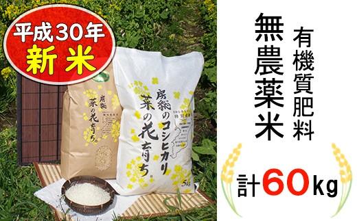 【E09】菜の花育ち®(千葉県館山産コシヒカリ)5kg×12回配送