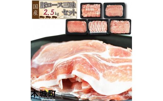 129_mc <国産豚ロース三昧セット 2.5kg>