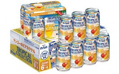 【数量・期間限定】オリオン マンゴーのビアカクテル350ml缶 1ケース(24缶)