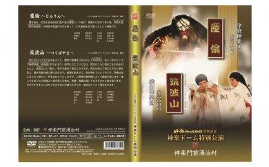 [№5895-0186]ひろしま神楽GP受賞記念 神楽ドーム特別公演DVD第2巻