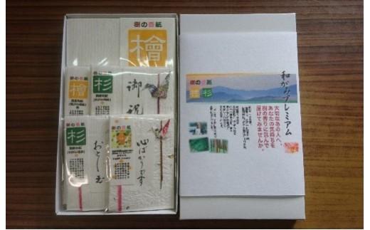 【A11】樹の香紙セット「懐紙」「金封」「ポチ袋」Aセット