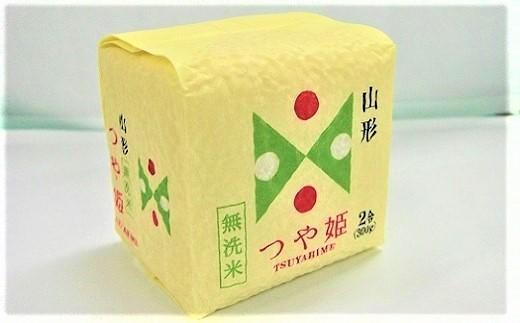 0059-218 令和元年産 山形県産無洗米つや姫キューブ300g×40