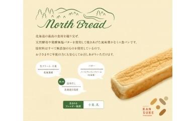 人気の定期便:数量限定30セット!北海道産素材からこだわり抜いた高級ミニ食パン『ノースブレッド』3本セットを3か月間お届け!