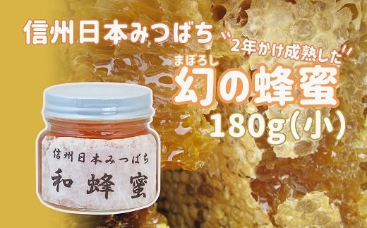 008-038信州日本みつばち 幻の蜂蜜2年物(180g)
