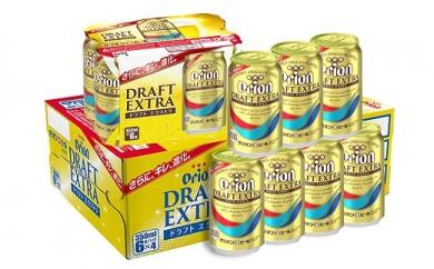 【数量・期間限定】オリオン ドラフトエクストラ 350ml缶1ケース(24缶)