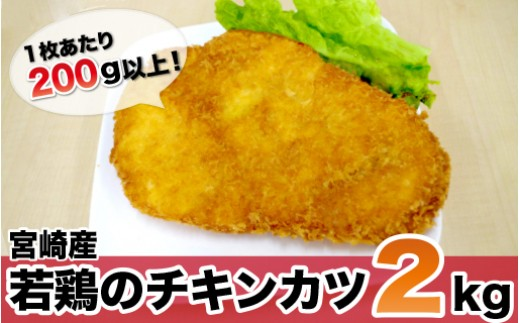 AE-32 宮崎県産若鶏のチキンカツ 2kgセット