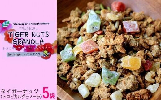 【スーパーフード】タイガーナッツ(グラノーラ トロピカル)5袋