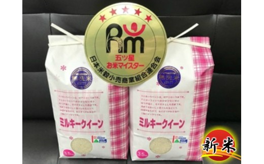 A30-038 特別栽培米ミルキークイーン無洗米(7kg)