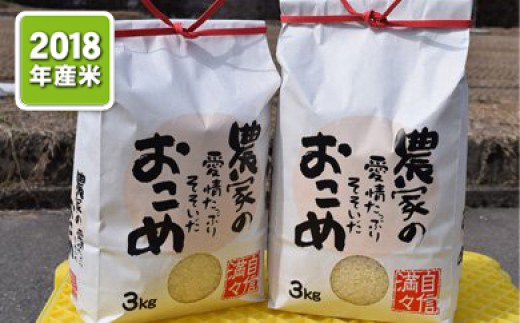 【01-158】北五百川の棚田米3kgと濁沢のコシヒカリ3kgセット※クレジット決済限定