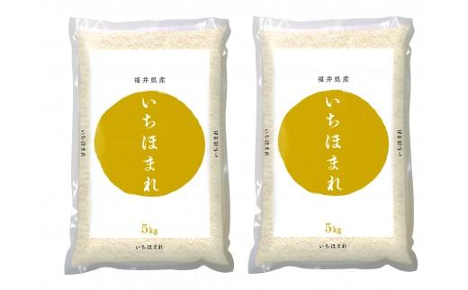 632 【10月発送分】平成30年「福井県産いちほまれ」5kg×2