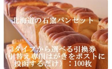 『北海道産小麦100%』石窯焼きの北海道産小麦パン引換券100枚