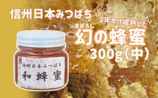 012-010信州日本みつばち 幻の蜂蜜2年物(300g)