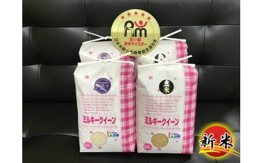 B30-018 特別栽培米ミルキークイーン無洗米(7kg)と玄米(7kg)
