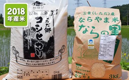 【01-157】しただ産こだわりコシヒカリ5kg・特別栽培米3kgセット※クレジット決済限定