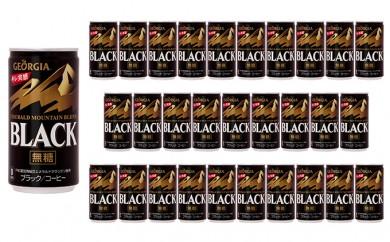 [№5664-0128]ジョージアエメラルドマウンテンブレンドブラック 缶185g×30本